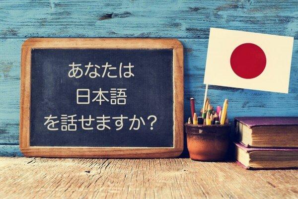 japanski jezik